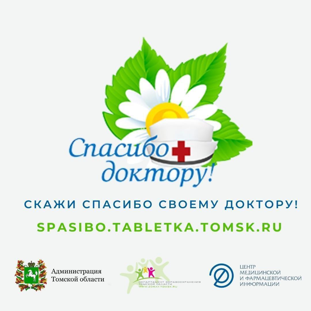 В Томской области стартовала социальная акция «Спасибо доктору!»