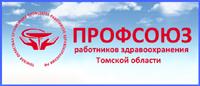 Томская областная организация Профсоюза работников здравоохранения РФ