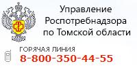 Управление Роспотребнадзора по Томской области